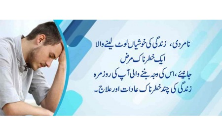 What is Impotency?